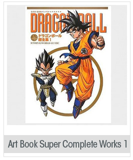Art Book Dragon Ball Super Complete Works 1 STORY&WORLD GUIDE